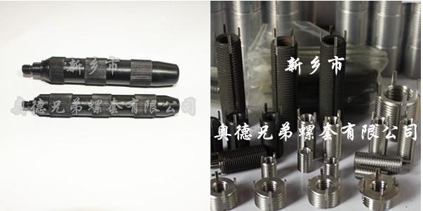 薄壁型插销螺套安装工具